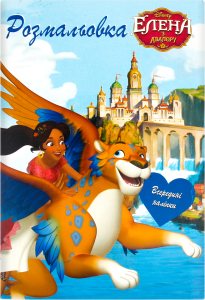Раскраска Disney Елена из Авалора