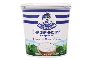 Сир кисломолочний 2.7% зернистий у вершках Простоквашино ст 300г