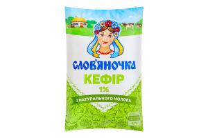 Кефір 1% Слов`яночка м/у 900г