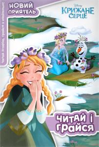 Книга Disney Читай і грайся Крижане серце арт.9432025