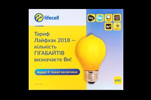 Стартовий пакет Lifecell лайфхак