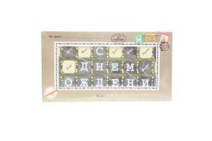 Шоколад Шоколадні чудеса телеграма С Днем Рождения 240г х12