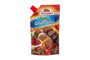 Кетчуп Шашлычный Помідора д/п 200г