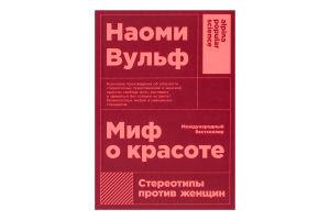 Книга Міф про красу Альпина нон-фикшн 1шт