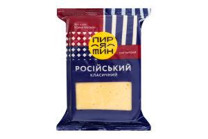 Сыр 50% Российский Классический 220г Пирятинъ