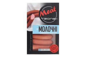 Сосиски вареные Молочные Meat Zone к/у 270г