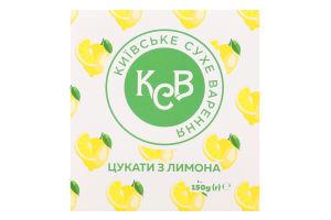Цукати КСВ зі шкірок лимону 150г х30