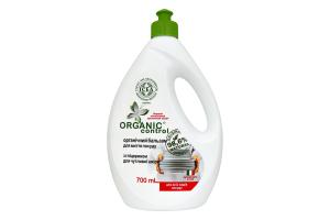 Бальзам органічний для миття посуду з гліцерином для чутливої шкіри Organic control 700мл