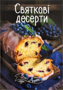 Книга Bon Appetit Святкові десерти