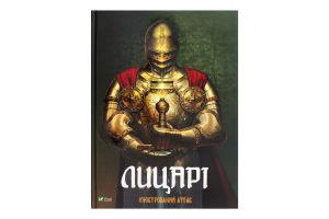 Книга для детей от 6-и лет Рыцари Иллюстрированный атлас Vivat 1шт