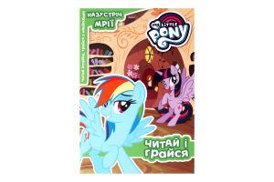 Книга My little Pony Читай и играй