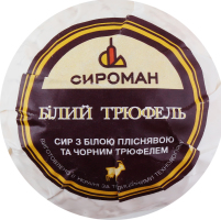 Сир 29.68% м'який з білою пліснявою та чорним трюфелем Білий трюфель Сироман кг