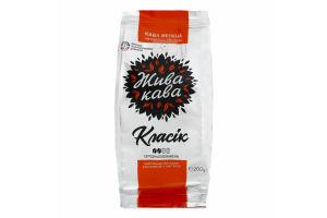 Кава натуральна смажена мелена Класік Жива кава м/у 200г