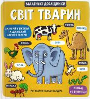 Книга Мир животных Маленькие исследователи Книголав 1шт