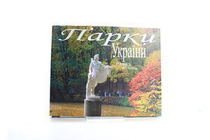 Фотоальбом Парки України