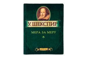 Книга Folio Мини Шекспир Мера за меру рус