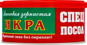 Ікра лососева зерниста солена Спецпосол з/б 275г