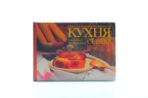 """Книга """"Украинская традиционная кухня"""" Балтия-печать"""