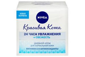 Крем зволожуючий денний Красива шкіра Nivea 50мл