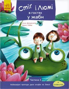 Книга Ранок Стиг и Люми в гостях у лягушки укр