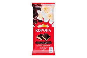 Шоколад чорний Банан і крем Корона м/у 85г