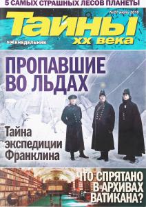 Газета Тайна ХХ века
