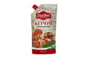 Кетчуп асептического консервирования Шашлычный Для Вас д/п 300г
