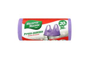 Пакеты д/мус. 20л/30шт. с ручками-завязками МЖ