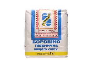 Борошно пшеничне Київмлин вищий гатунок 2кг