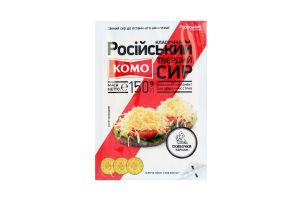 Сыр Комо Российский нарезка в/у лоток 50% 150г
