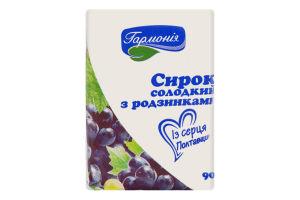Сирок 8% солодкий з родзинками Гармонія м/у 90г