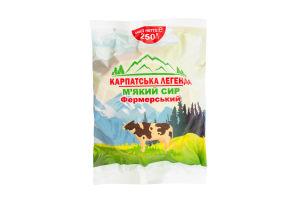 Сыр мягкий 40% Фермерский Карпатська Легенда м/у 250г