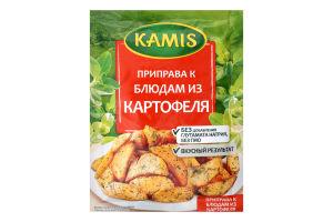 Приправа к блюдам из картофеля Kamis м/у 25г