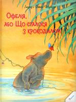 Книга Pelican Офелия/Что случилось с крокодил укр