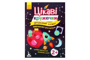 Книга Ранок Кенгуру Загадочный космос 2+ укр