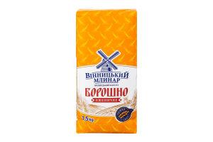 Мука пшеничная Вінницький Млинар м/у 1.5кг