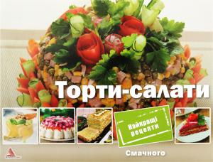 Книга Найкращі рецепти Торти-салати
