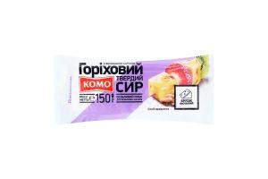 Сир 50% твердий Горіховий з волоським горіхом Комо м/у 150г