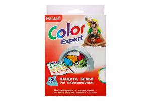 Салфетки для стирки одноразовые для предотвращения окрашивания белья Color Expert Paclan 20шт