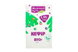 Кефир 1.5% Млечный путь м/у 850г
