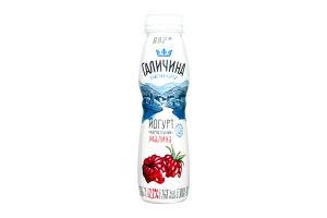 Йогурт 2.2% Малина Галичина п/бут 300г