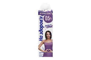 Молоко 0.5% безлактозное ультрапастеризованное На здоров'я т/п 950г