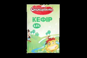 Кефир Смаковеньки 2,5% п/э