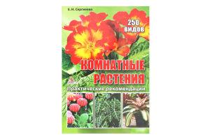 """Книга """"Кімнатні рослини"""" А.П."""