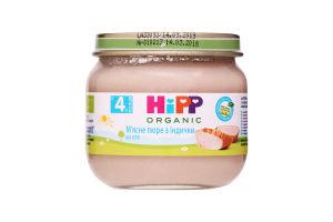 Пюре для детей от 4мес мясное из индейки Hipp c/б 80г
