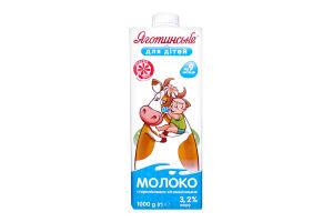 Молоко 3,2% для детей Яготинское т/п 1000г