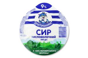 Сир кисломолочний 9% Простоквашино в/у 300г