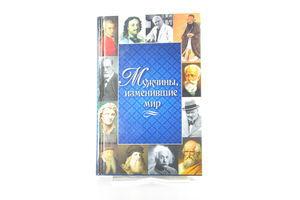 Книга Мужчины изменившие мир Аргумент Принт