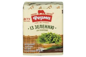 Сир плавлений 55% із зеленню Ферма м/у 90г