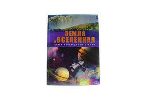 Книга Земля и Вселенная